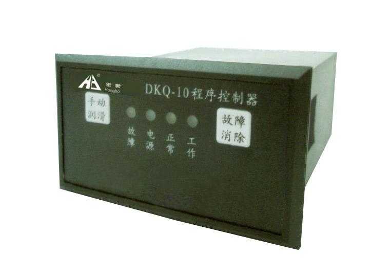 DKQ型集中润滑程控器